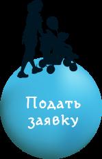 au-Pair_Podat_zayavku