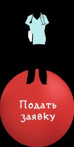 FSJ_Podat_zayavku
